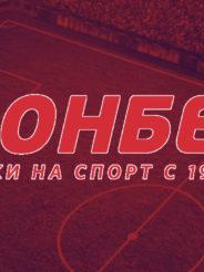 БК «Фонбет»: 5000 рублей новым клиентам