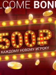 БК «Олимп»: фрибет 500 рублей для новых пользователей