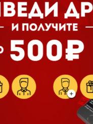 БК «Олимп»: бонус 500 рублей за регистрацию друга