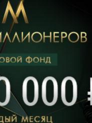 БК «Лига Ставок»: 3000000 рублей для москвичей