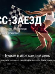 БК «Лига Ставок»: фрибеты до 5000 рублей за экспрессы