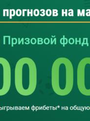 БК «Лига Ставок»: 10000 рублей за прогнозы на РПЛ