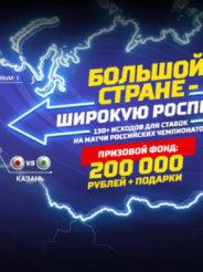 БК «Леон»: 200000 рублей за ставки на российский футбол
