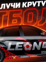 БК «Леон»: футболки за депозиты