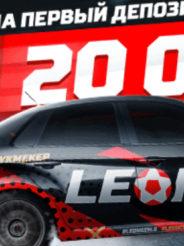 БК «Леон»: улучшенные бонусная программа и приветственный бонус