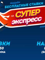 БК «БалтБет» предлагает фрибеты по 30 рублей на суперэкспресс